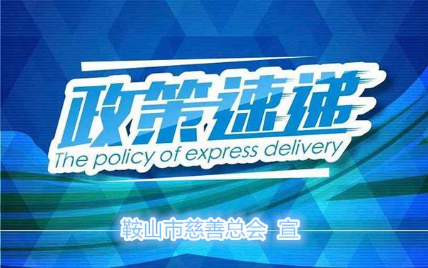 最新政策2.jpg